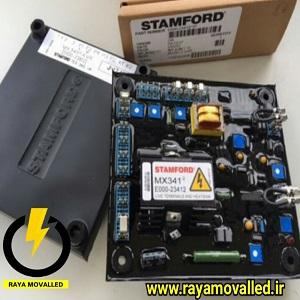 رگولاتور کنترل ولتاز MX341 ژنراتور استمفورد AVR MX341 شرکت رایا مولد