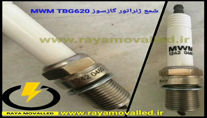 شمع ژنراتور گازسوز mwm مدل tbg620 شرکت رایا مولد