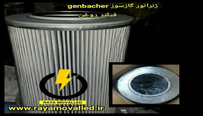 فیلتر روغن ژنراتور گازسوز ین باخر شرکت رایا مولد
