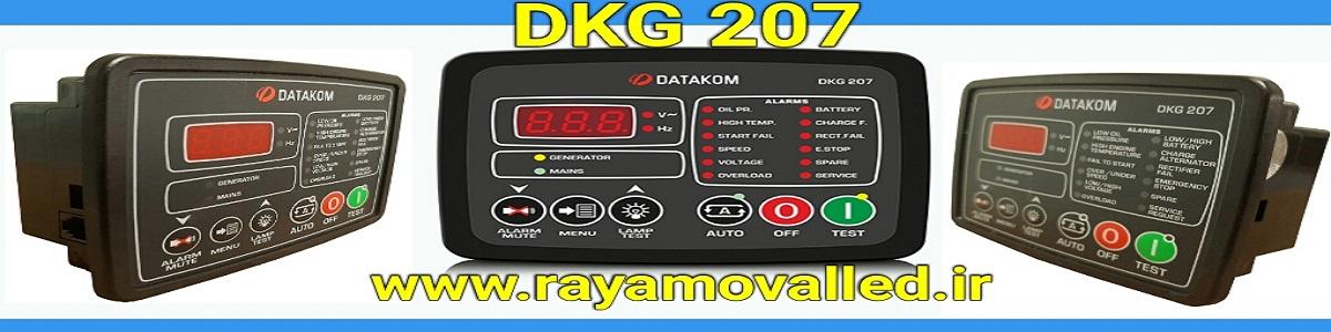 کنترلر دیتاکام 207 DATAKOM 207