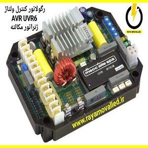 رگولاتور کنترل ولتاژ ژنراتور مکالته AVR DSR شرکت رایا مولد