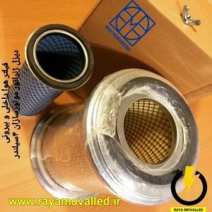 فیلتر هوا دیزل ژنراتور موتورسازان