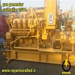 ژنراتور گازسوز کاترپیلار ژنراتور گازی کاترپیلار 3512 شرکت رایا مولد دست دوم CAT