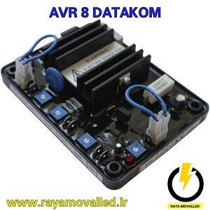 رگولاتور کنترل ولتاژ ژنراتور AVR 8 شرکت رایا مولد