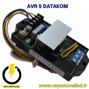 رگولاتور کنترل ولتاژ ژنراتور AVR 5 شرکت رایا مولد